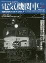 【新品】【本】電気機関車EX(エクスプローラ) Vol.01(2016Autumn)
