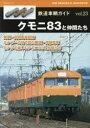 【新品】【本】鉄道車輌ガイド vol.23