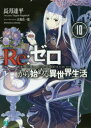 【新品】【本】Re:ゼロから始める異世界生活 10 長月達平/著