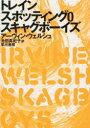 【新品】【本】トレインスポッティング0スキャグボーイズ アーヴィン・ウェルシュ/著 池田真紀子/訳