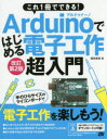 【新品】【本】これ1冊でできる!Arduinoではじめる電子工作超入門 豊富なイラストで完全図解! 福田和宏/著
