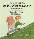 【新品】【本】ねえ,どれがいい? ジョン・バーニンガム/〔作〕 まつかわまゆみ/やく
