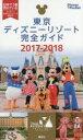 【新品】【本】東京ディズニーリゾート完全ガイド 2017−2018