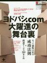 【新品】【本】ヨドバシ.com大躍進の舞台裏 ネット通販11社の成功法則+関連サービス260まとめ ネットショップ担当者フォーラムムック版特別号