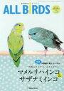 【新品】【本】ALL BiRDS 愛鳥家専門誌 Vol.10(2016年10月号)
