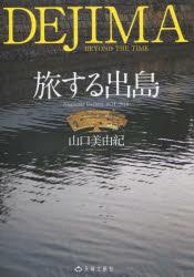 【新品】【本】旅する出島 Nagasaki Dejima 1634−2016 山口美由紀/著