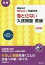 【新品】【本】受験生の50%以上が解ける落とせない入試問題英語 高校入試