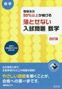 【新品】【本】受験生の50%以上が解ける落とせない入試問題数学 高校入試