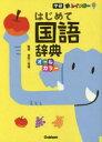 【新品】【本】新レインボーはじめて国語辞典 オールカラー 金田一秀穂/監修
