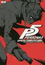 【新品】【本】ペルソナ5公式コンプリートガイド