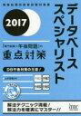 【新品】【本】データベーススペシャリスト「専門知識+午後問題」の重点対策 2017 山本森樹/著