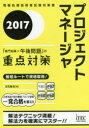 【新品】【本】プロジェクトマネージャ「専門知識+午後問題」の重点対策 2017 庄司敏浩/著