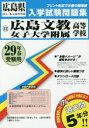 【新品】【本】広島文教女子大学附属高等学校 29年春受験用