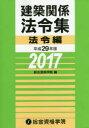 【新品】【本】建築関係法令集 平成29年版法令編 総合資格学院/編