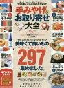 【新品】【本】手みやげ&お取り寄せ大全 プロが選んだ日本の美味くて良いものカタログ