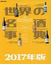 【新品】【本】世界の名酒事典 2017年版 講談社/編