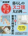 【新品】【本】暮らしの「スゴ技」大百科 NHKあさイチ 知って得する家事の時短&節約