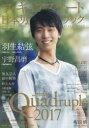 【新品】【本】フィギュアスケート日本男子ファンブック Quadruple 2017
