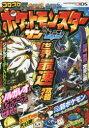 【新品】【本】ポケットモンスターサン・ムーン世界最速攻略ガイド