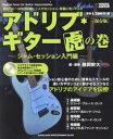 【新品】【本】楽譜 アドリブ★ギター 虎の巻 ジャム・ 藤岡 幹大 著・演奏