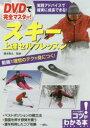 【新品】【本】DVDで完全マスター!スキー上達セルフレッスン 藤本剛士/監修