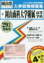 【新品】【本】岡山商科大学附属高等学校 29年春受験用