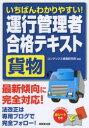 【新品】【本】いちばんわかりやすい!運行管理者〈貨物〉合格テキスト コンデックス情報研究所/編著