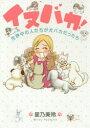 【新品】【本】イヌバカ! 世界中の人たちが犬バカだったら 星乃美玲/著