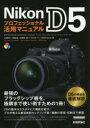 【新品】【本】Nikon D5プロフェッショナル活用マニュアル 上田晃司/著 中野耕志/著 松尾憲二郎/著 MOSH books/著