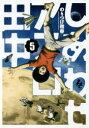 【新品】【本】しあわせアフロ田中 5 のりつけ雅春/著