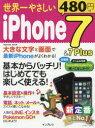 【新品】【本】世界一やさしいiPhone 7 & 7 Plus はじめてでも楽しく使える!