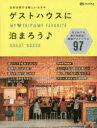 【新品】【本】ゲストハウスに泊まろう 日本を旅する新しいカタチ