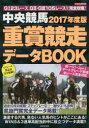 【新品】【本】中央競馬重賞競走データBOOK 2017年度版