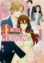 【新品】【本】4番目の許婚候補 Manami & Akihito 4 富樫聖夜/〔著〕