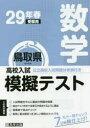 【新品】【本】鳥取県高校入試模擬テスト数学 29年春受験用