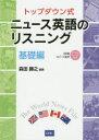 【新品】【本】トップダウン式ニュース英語のリスニング 基礎編 森田勝之/編著