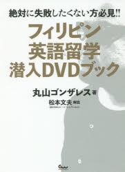 【新品】【本】フィリピン英語留学潜入DVDブック 丸山ゴンザレス/著