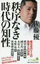 【新品】【本】秩序なき時代の知性 佐藤優/著