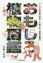 【新品】【本】おもしろ植物図鑑 マンガと写真でゆる〜く楽しむ、草花の魅力 花福こざる/著