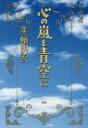 【新品】【本】心の嵐を青空に 美輪明宏/著