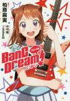 【新品】【本】BanG Dream!バンドリ コミック版 1 柏原麻実/漫画 ISSEN/原作 中村航/ストーリー原案