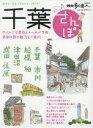 【新品】【本】千葉さんぽ ワイルドな景色とローカルな味、多彩な街の魅力をご案内