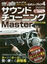 【新品】【本】カーオーディオパーフェクトセオリーブック 4 石田功/著 car audio magazine/責任編集