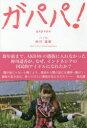 【新品】【本】ガパパ! AKB48でパッとしなかった私が海を渡りインドネシアでもっとも有名な日本人になるまで 仲川遥香/著