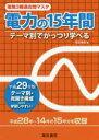 【新品】【本】電験3種過去問マスタ電力の15年間 テーマ別でがっつり学べる 平成29年版