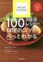 【新品】【本】DELISH KITCHEN 100万回レシピ料理のコツがパっとわかる DELISH KITCHEN/著