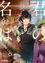 【新品】【本】君の名は。 02 新海誠/原作 琴音らんまる/漫画