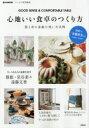 【新品】【本】心地いい食卓のつくり方 器と布の素敵な使い方実例