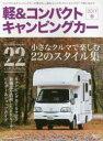 【新品】【本】軽&コンパクトキャンピングカー 2017春