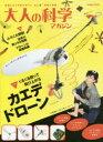 【新品】【本】大人の科学マガジン 〔Vol.44〕 - ドラマ楽天市場店